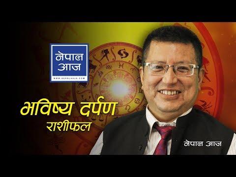 (असार १ देखि ७ गतेसम्मको राशीफल | Dr. Birendra Kayasta  | Nepal Aaja - Duration: 17 minutes.)