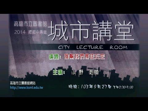 20140927高雄市立圖書館城市講堂—小野:誰幫我們撐住天空