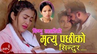 Mirtu Pachhiko Sindoor – Bishnu Majhi & Durga BC