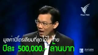 ความจริงเรื่องบ่อน้ำมันในไทย ว่าด้วยเรื่องกระเปาะ
