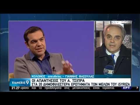 Απαντήσεις του Α. Τσίπρα σε ερωτήσεις της πλατφόρμας i-ΣΥΡΙΖΑ | 17/02/2020 | ΕΡΤ