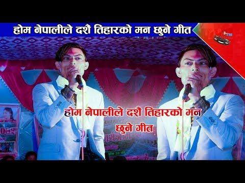 (होम नेपालीले दशैं तिहारको मन  छुने गीत Hom Nepaliko Live Stage program 2075 Bhadori Nawalpur - Duration: 12 minutes.)