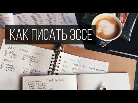 Как Писать Эссе Американский Университет   Влог Обыкновенный - DomaVideo.Ru