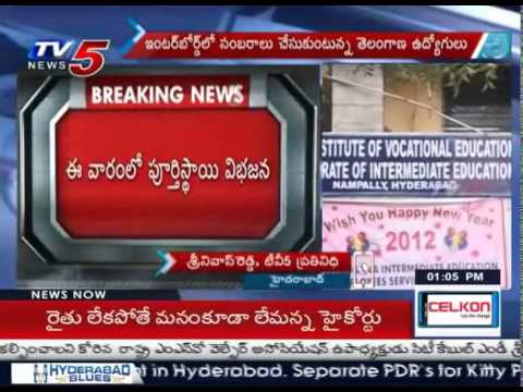 AP Intermediate Bifurcated By TS Government : TV5 News