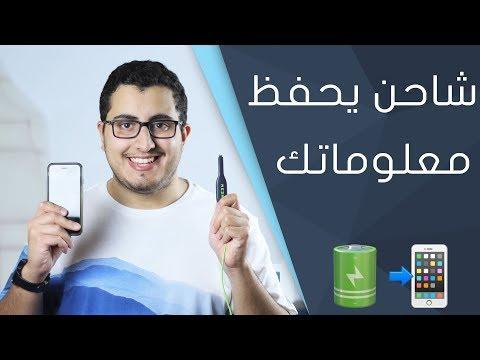 العرب اليوم - اشحن جوالك وانشئ نسخة احتياطية في نفس الوقت