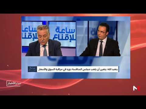 العرب اليوم - شاهد: هكذا علَّق بنعبد الله على حملة المقاطعة