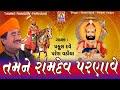 Tamne Ramdev Parnave By Praful Dave |Ramdev Parnave |Ramdevpir Bhajan |Ramdevpir |Ranuja |Bhajan