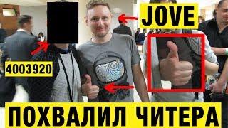 JOVE ПОХВАЛИЛ ЧИТЕРА В WORLD OF TANKS!