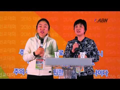 2016 대륙선교대회