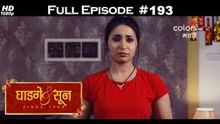 Ghadge & Suun - 15th March 2018 - घाडगे & सून - Full Episode