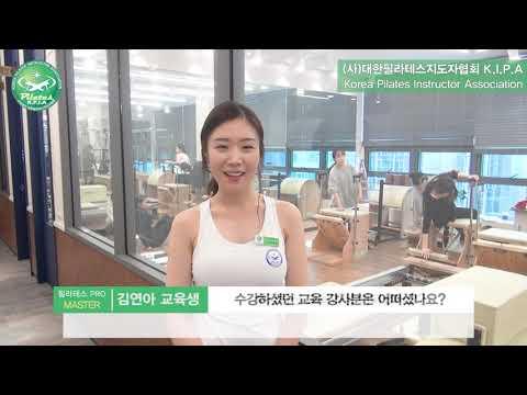 필라테스 마스터과정 김연아