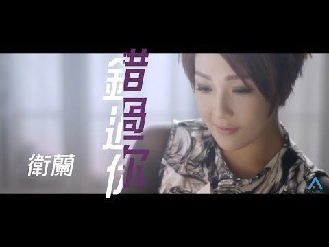 衛蘭 Janice 《錯過你》MV 【官方版】