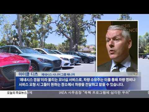 자동차 시장 침체 극복 '사활' 6.12.17 KBS America News