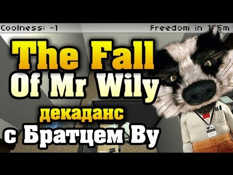 На тёмную сторону в The Fall of Mr Wily с Братцем Ву HD