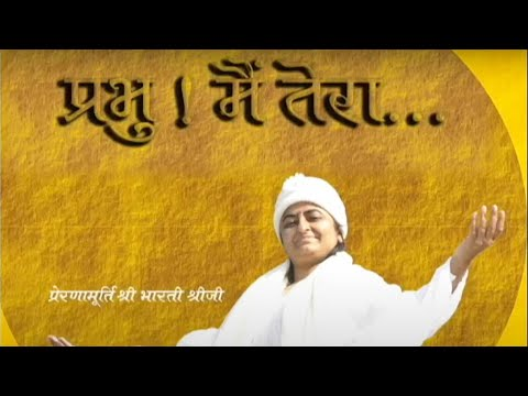Morning Divne  Music | God BHajan Song Prabhu Main Tera भक्ति कीर्तन