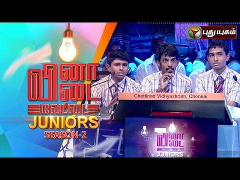 Vina Vidai Vettai Juniors (Season2) | 20/12/2015 | Puthuyugam TV