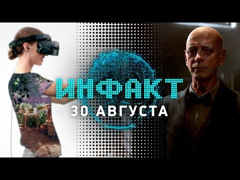 Инфакт от 30.08.2017 [игровые новости] — Fallout 4, Game of Thrones, The Inpatient, Bravo Team…