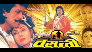 Video BASANTI | Nepali Movie | Rajesh Hamal | Karishma Manandhar MP3, 3GP, MP4, WEBM, AVI, FLV Desember 2018