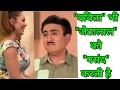 """""""बबिता"""" भी """"जेठालाल"""" को """"पसंद"""" करती है In Taarak mehta... Chashma latest News 2017"""