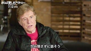 ロバート・レッドフォード「私は幸運だ。全員を尊敬している」/映画『さらば愛しきアウトロー』インタビュー映像
