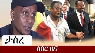 Ethiopia: ሰበር ዜና - የኢትዮታይምስ የዕለቱ ዜና | EthioTimes Daily Ethiopian News | Eskinder Nega