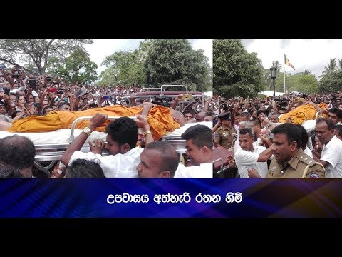 Athureliye Rathana thero gives up his fast