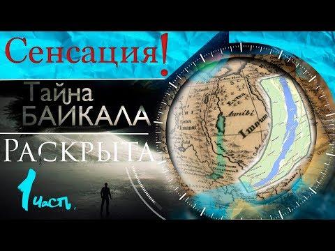 Сенсация! Тайна БАЙКАЛА раскрыта. Часть 1. #AISPIK #aispik #айспик (видео)