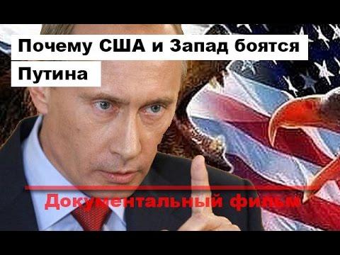 NEW! Почему США и Запад боятся Путина - Документальный фильм 2015 (видео)