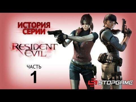История серии. Resident Evil, часть 1