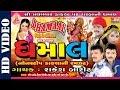 Gujarati Dj Garba | Rakesh Barot New Garba 2016 Dhamaal | DJ Nonstop Dhamal | Nonstop