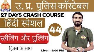 Class 44 || UPP CONSTABLE|49568 पद I हिंदी स्पेशल  By Vivek Sir | स्त्रीलिंग और पुल्लिंग