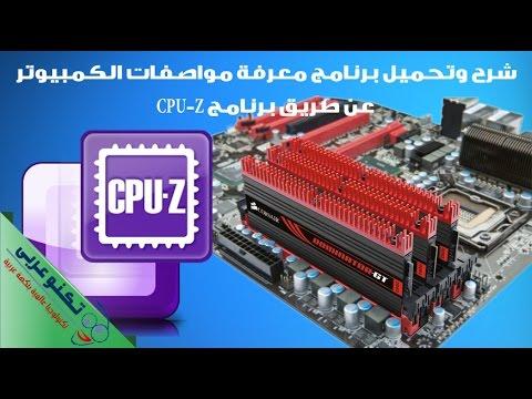 شرح برنامج CPU-Z لمعرفة مواصفات أي كمبيوتر أو لاب توب بالتفصيل