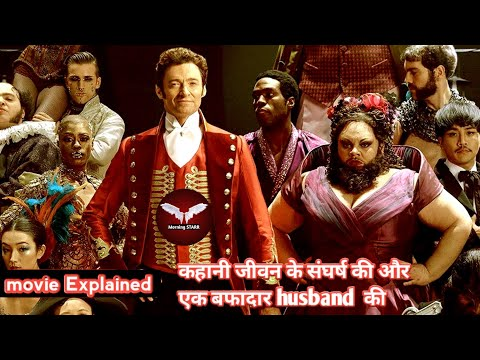 The Greatest show man full movie ending explain in Hindi