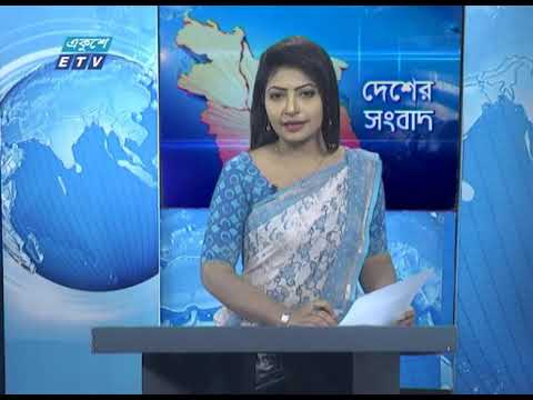 11 AM News || বেলা ১১ টার সংবাদ || 01 June 2020 || ETV News