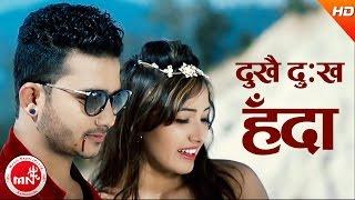 Dukhai Dukha Huda - Purnakala BC & Kisan Gaha Magar | Ft.Aasha Khadka/Dinesh