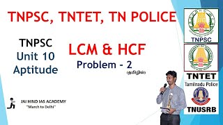 LCM and HCF Problem - 2 - TNPSC Unit 10 Aptitude | JAI HIND IAS ACADEMY ONLINE LIVE CLASSES Rs.5000