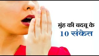 मुंह की बदबू देती है इन 10 बीमारियों के संकेत Bad Breath causes & Symptoms  Pooja Luthra  Hindi)For more videos Subscribe me at - https://goo.gl/kbAuk5Like  Share  Comment  Subscribe Watch my new videos at - https://goo.gl/9kjfVM
