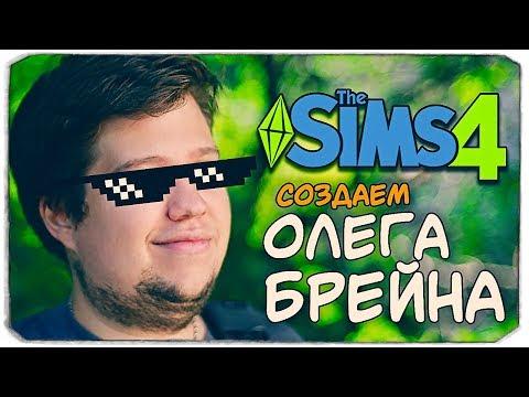 СОЗДАЕМ ОЛЕГА БРЕЙНА ВМЕСТЕ С ОЛЕГОМ :) - Sims 4 (ВЕРСИЯ 2.0)