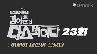 Video 김어준의 다스 뵈이다 23회 이제야 대선이 끝났다 MP3, 3GP, MP4, WEBM, AVI, FLV Juni 2018