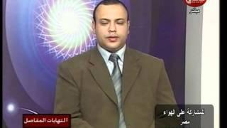 دكتور. حسام ابوالسعود برنامج عن التهابات المفاصل