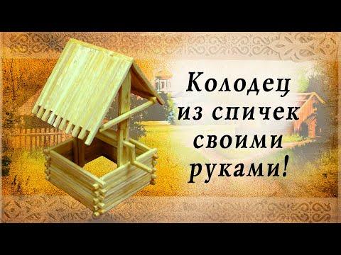 делаем домик из спичек - основание, часть первая - RepeatYT - Twoje utwory w petli!