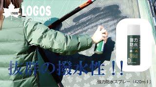 【11秒超短動画】強力防水スプレー(420ml)