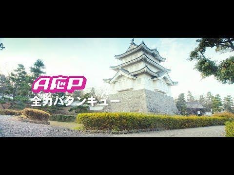 【MV】A応P「全力バタンキュー」FULL Ver.
