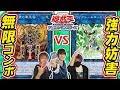 【遊戯王】リンク・ヴレインズ・パック2の超強力カードで無限コンボ!?『六武衆』vs『PSYフレーム』サンダーさん&オックンさんと対戦!