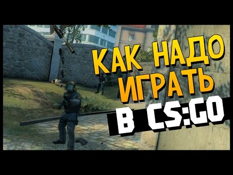 КАК НАДО ИГРАТЬ В CS GO #11 - Counter - Strike: Global Offensive