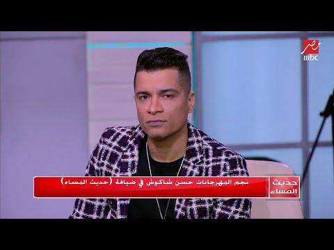 """حسن شاكوش يغني """"الحلم الجميل"""" لهاني شاكر"""