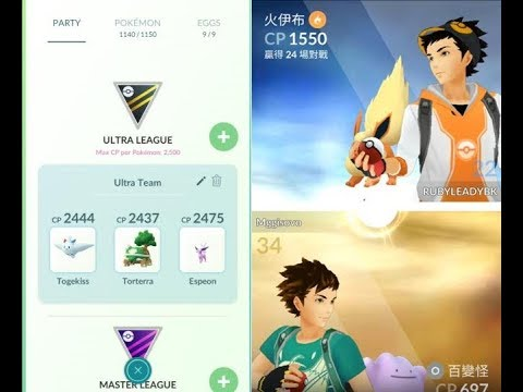【Pokemon GO:精靈寶可夢GO】新功能訓練家PVP對戰系統曝光!