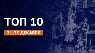 Alexander Zhigulin in Top 10 moments of the 13-th week in the VTB United League