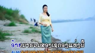 Video ຄັ້ງນືງທີຝັງເຊກອງ ຕິ່ງນອ້ຍ ພອຍໃພລີນ / Tingnoi PointPaiLin Lao Singer MP3, 3GP, MP4, WEBM, AVI, FLV Agustus 2018