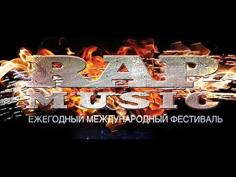 Фестиваль «Rap Music» 2004:  ReЦiDiV, Q-Fast